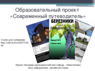 Образовательный проект «Современный путеводитель» Проект объединил преподават