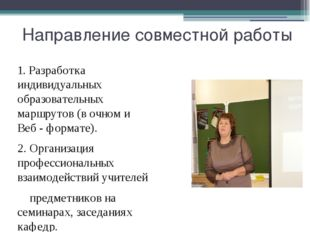 Направление совместной работы 1. Разработка индивидуальных образовательных ма