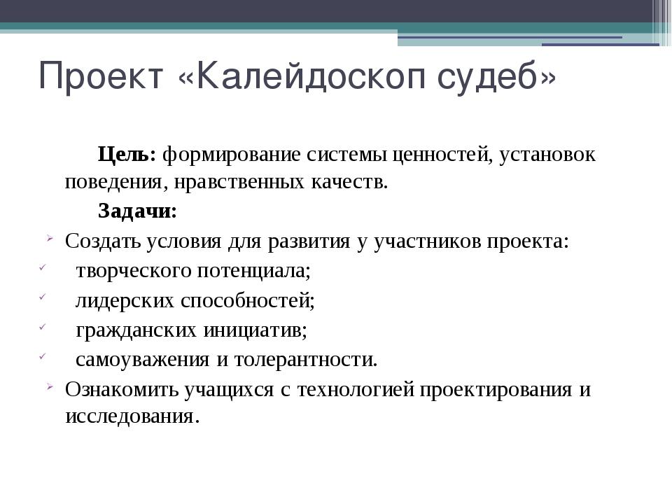 Проект «Калейдоскоп судеб» Цель: формирование системы ценностей, установок п...