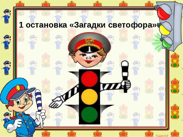 1 остановка «Загадки светофора»