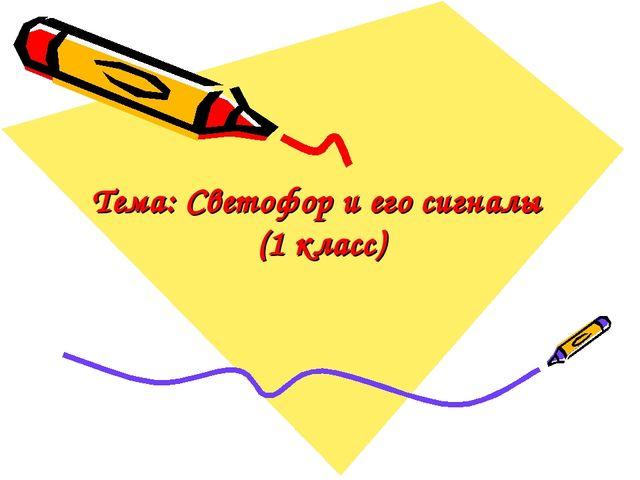 Тема: Светофор и его сигналы (1 класс)
