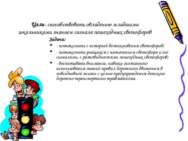Цель: способствовать овладению младшими школьниками знанием сигнала пешеходны...