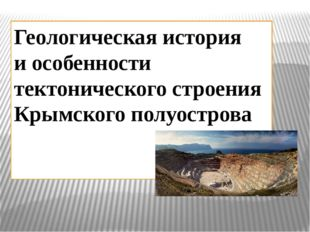Геологическая история и особенности тектонического строения Крымского полуост