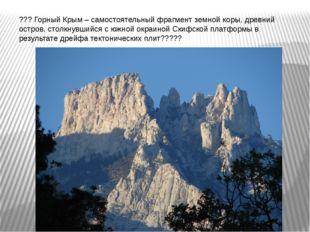 ??? Горный Крым – самостоятельный фрагмент земной коры, древний остров, столк