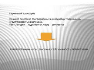 Керченский полуостров Сложное сочетание платформенных и складчатых тектоничес