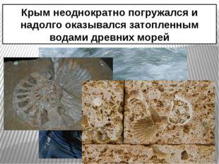 Крым неоднократно погружался и надолго оказывался затопленным водами древних
