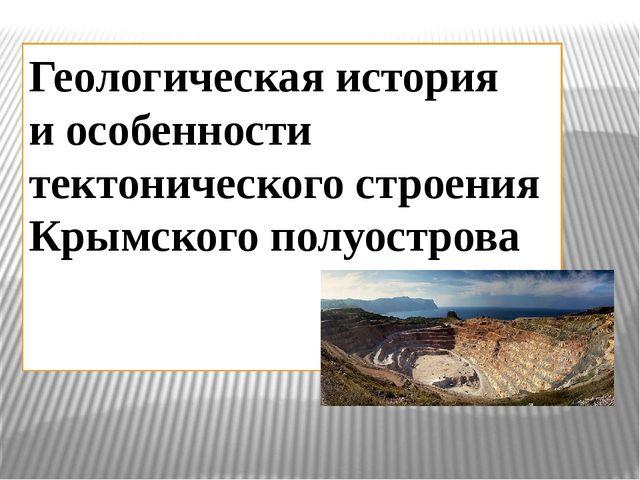 Геологическая история и особенности тектонического строения Крымского полуост...