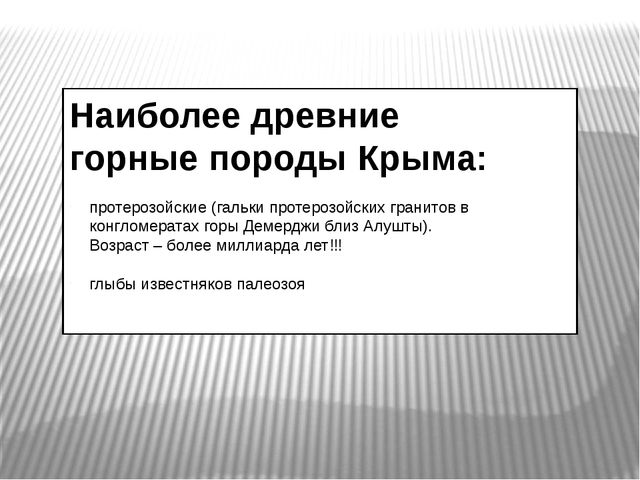 Наиболее древние горные породы Крыма: протерозойские (гальки протерозойских г...