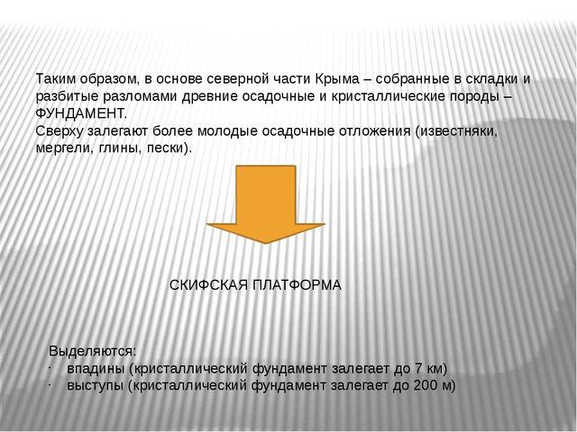 Таким образом, в основе северной части Крыма – собранные в складки и разбитые...
