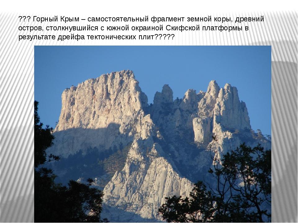 ??? Горный Крым – самостоятельный фрагмент земной коры, древний остров, столк...