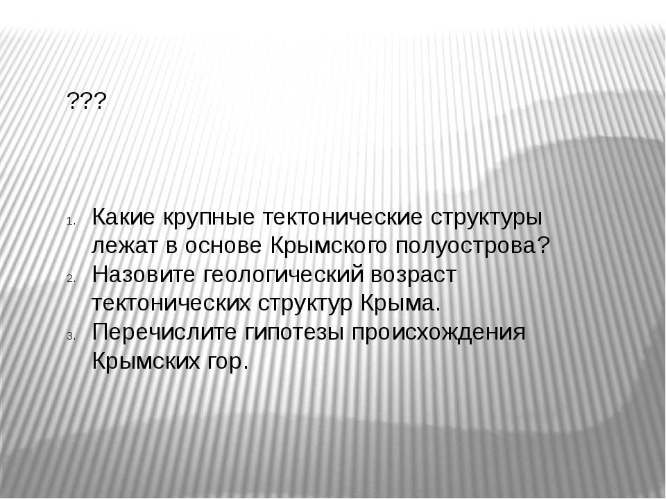 ??? Какие крупные тектонические структуры лежат в основе Крымского полуостров...