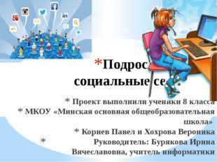 Проект выполнили ученики 8 класса МКОУ «Минская основная общеобразовательная