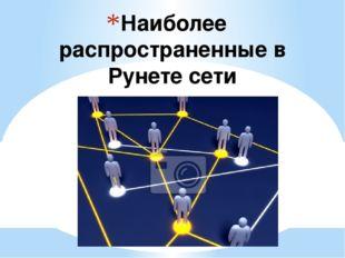 Наиболее распространенные в Рунете сети