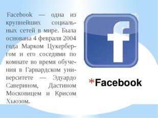 Facebook Facebook — одна из крупнейших социаль-ных сетей в мире. Была основан