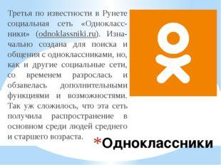 Одноклассники Третья по известности в Рунете социальная сеть «Однокласс-ники»