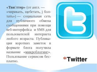Twitter «Тви́ттер»(отангл.— «чирикать, щебетать, j бол-тать»)— социальная