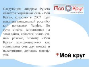 Мой круг Следующим лидером Рунета является социальная сеть «Мой Круг», котору