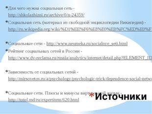 Источники Для чего нужна социальная сеть– http://shkolazhizni.ru/archive/0/n-
