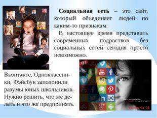 Социальная сеть – это сайт, который объединяет людей по каким-то признакам. В