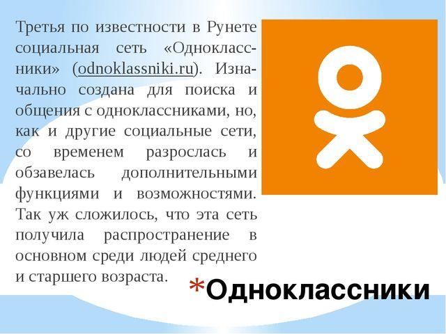Одноклассники Третья по известности в Рунете социальная сеть «Однокласс-ники»...