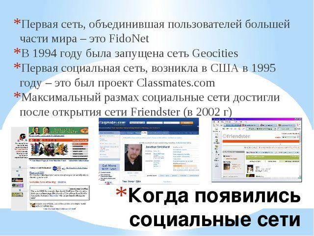 Когда появились социальные сети Первая сеть, объединившая пользователей больш...