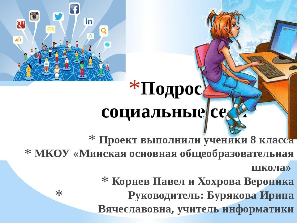 Проект выполнили ученики 8 класса МКОУ «Минская основная общеобразовательная...