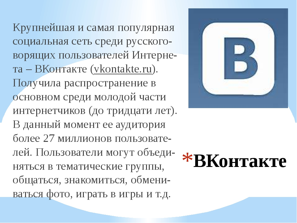 ВКонтакте Крупнейшая и самая популярная социальная сеть среди русского-ворящи...
