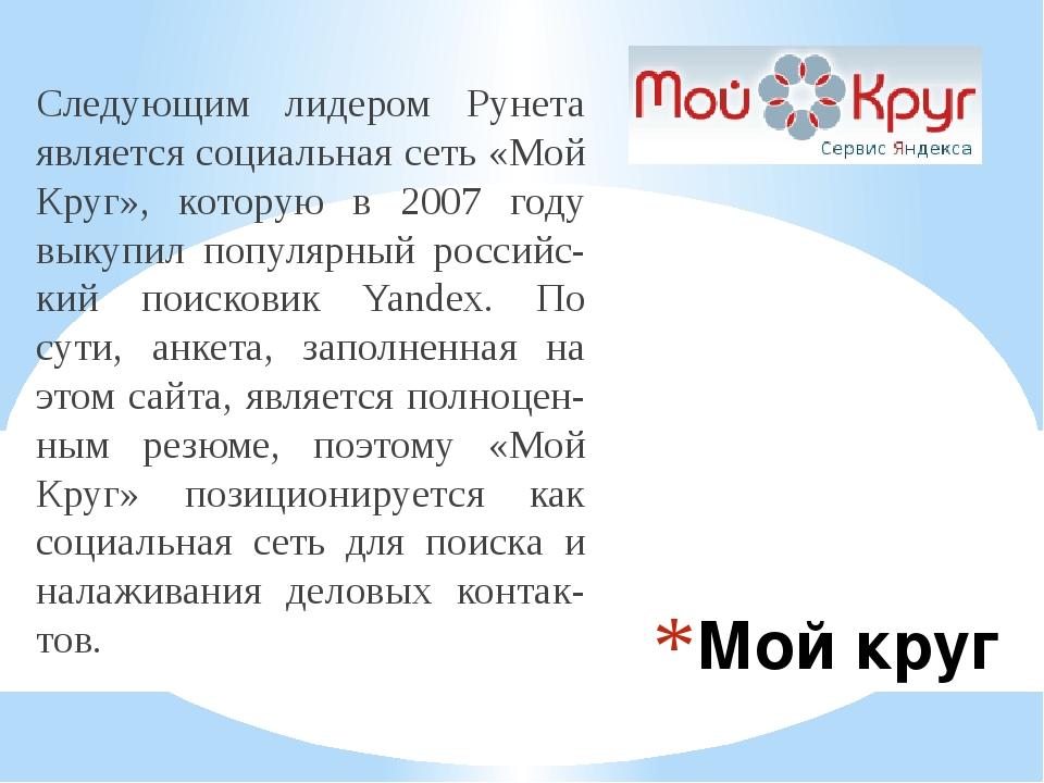 Мой круг Следующим лидером Рунета является социальная сеть «Мой Круг», котору...