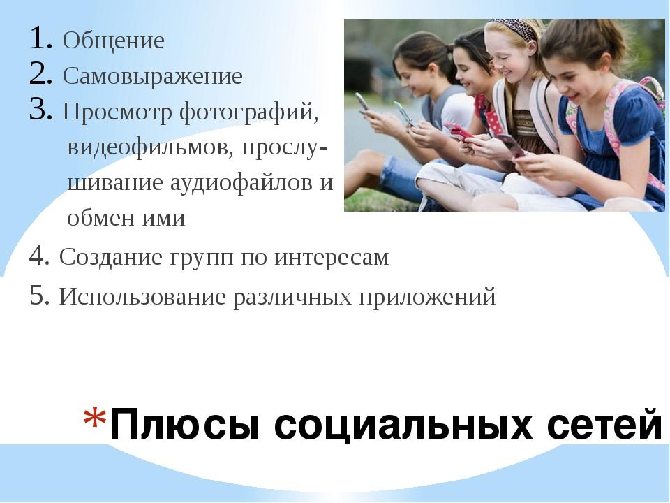 Плюсы социальных сетей Общение Самовыражение Просмотр фотографий, видеофильмо...