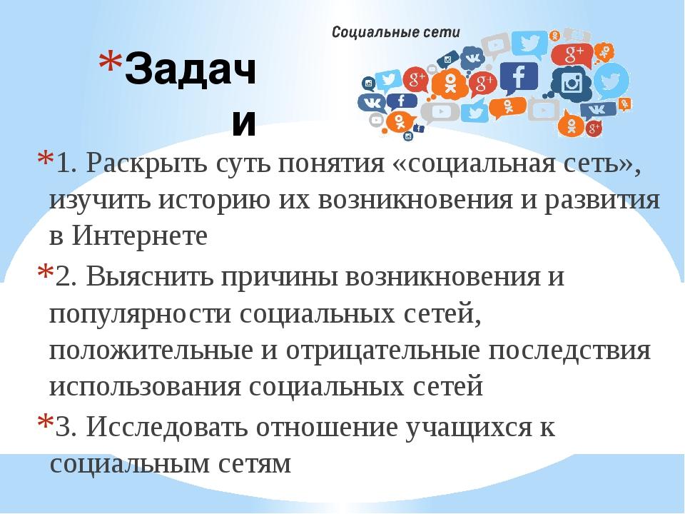 Задачи 1. Раскрыть суть понятия «социальная сеть», изучить историю их возникн...