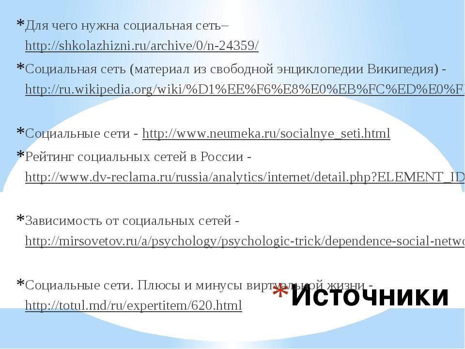 Источники Для чего нужна социальная сеть– http://shkolazhizni.ru/archive/0/n-...
