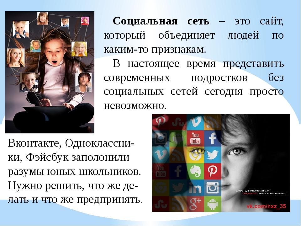Социальная сеть – это сайт, который объединяет людей по каким-то признакам. В...