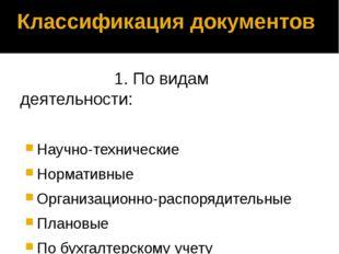 Классификация документов 1. По видам деятельности: Научно-технические Нормати