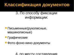 3. По способу фиксации информации: Письменные(рукописные, машинописные) Графи