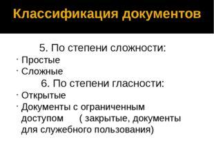 5. По степени сложности: Простые Сложные 6. По степени гласности: Открытые До