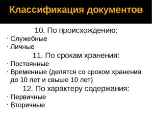 10. По происхождению: Служебные Личные 11. По срокам хранения: Постоянные Вре