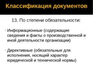 13. По степени обязательности: Информационные (содержащие сведения и факты о