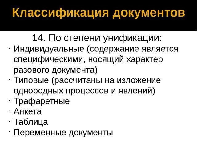 14. По степени унификации: Индивидуальные (содержание является специфическими...