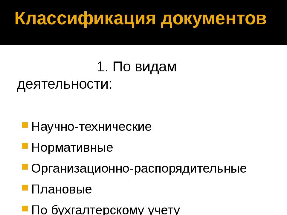 Классификация документов 1. По видам деятельности: Научно-технические Нормати...