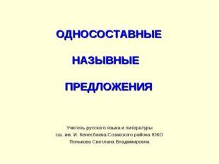 ОДНОСОСТАВНЫЕ НАЗЫВНЫЕ ПРЕДЛОЖЕНИЯ Учитель русского языка и литературы сш. и