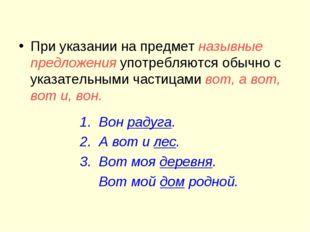 При указании на предмет назывные предложения употребляются обычно с указатель