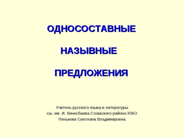 ОДНОСОСТАВНЫЕ НАЗЫВНЫЕ ПРЕДЛОЖЕНИЯ Учитель русского языка и литературы сш. и...