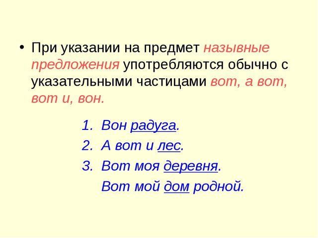 При указании на предмет назывные предложения употребляются обычно с указатель...