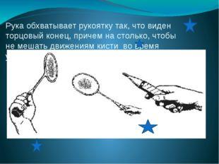 Рука обхватывает рукоятку так, что виден торцовый конец, причем на столько, ч