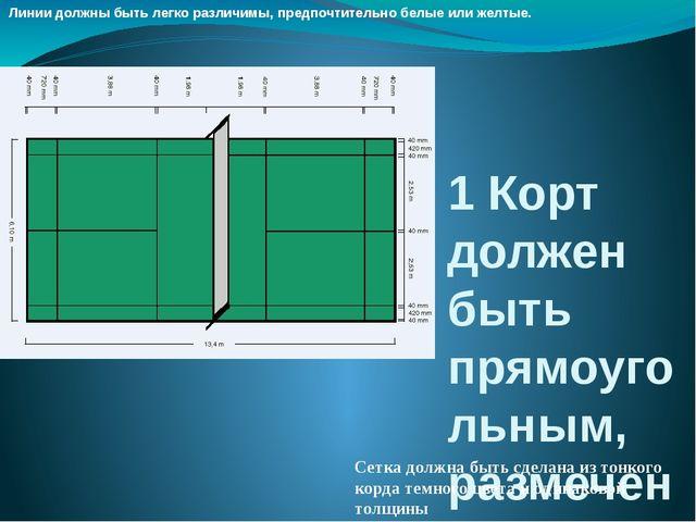 1Корт должен быть прямоугольным, размеченным линиями Линии должны быть легко...