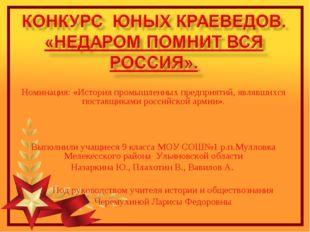 Номинация: «История промышленных предприятий, являвшихся поставщиками россий