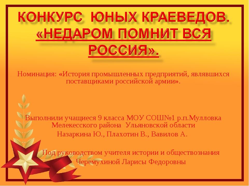 Номинация: «История промышленных предприятий, являвшихся поставщиками россий...