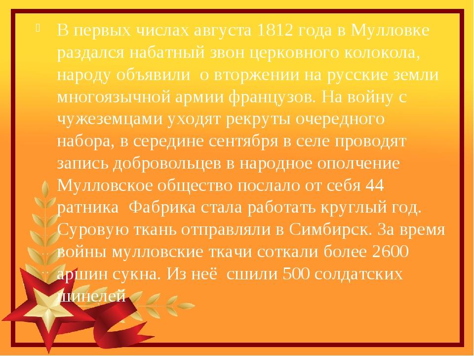 В первых числах августа 1812 года в Мулловке раздался набатный звон церковног...