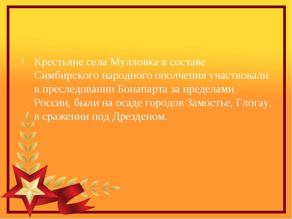 Крестьяне села Мулловка в составе Симбирского народного ополчения участвовали...