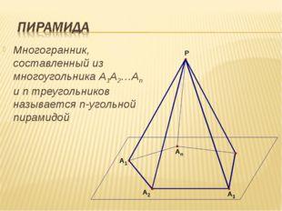 Многогранник, составленный из многоугольника A1A2…An и n треугольников называ